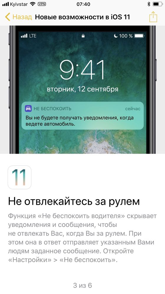 iOS 11 на iPhone 7 Plus - за рулем