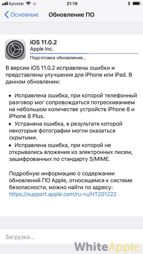 Вышла iOS 11.0.2 - тест на iPhone 7 Plus
