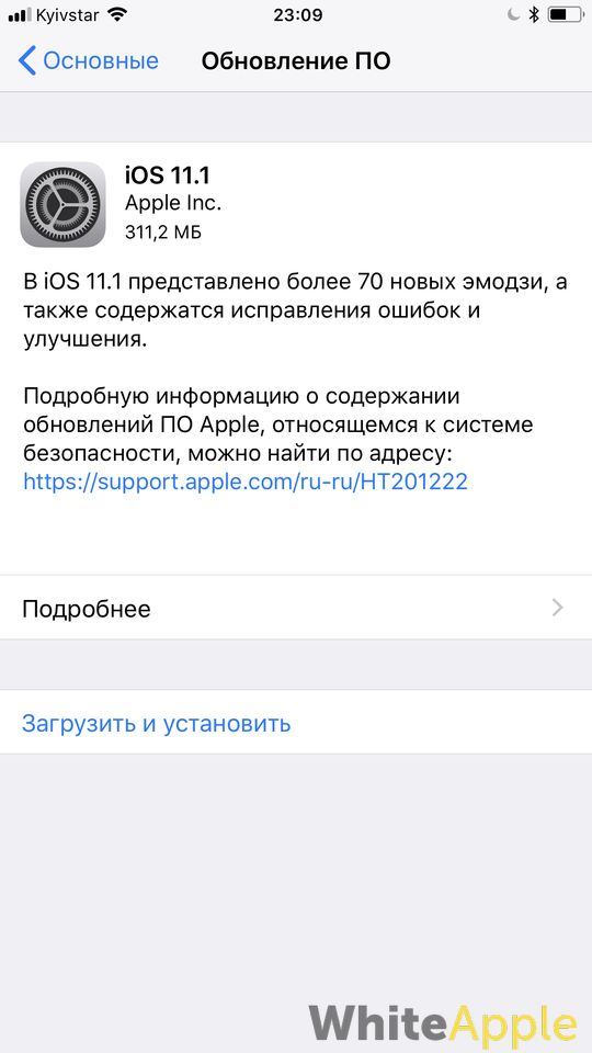 iOS 11.1 уже доступна для установки - тест на iPhone 7 Plus