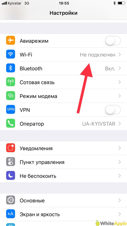 Отключение Wi-Fi в iOS 11 - полное
