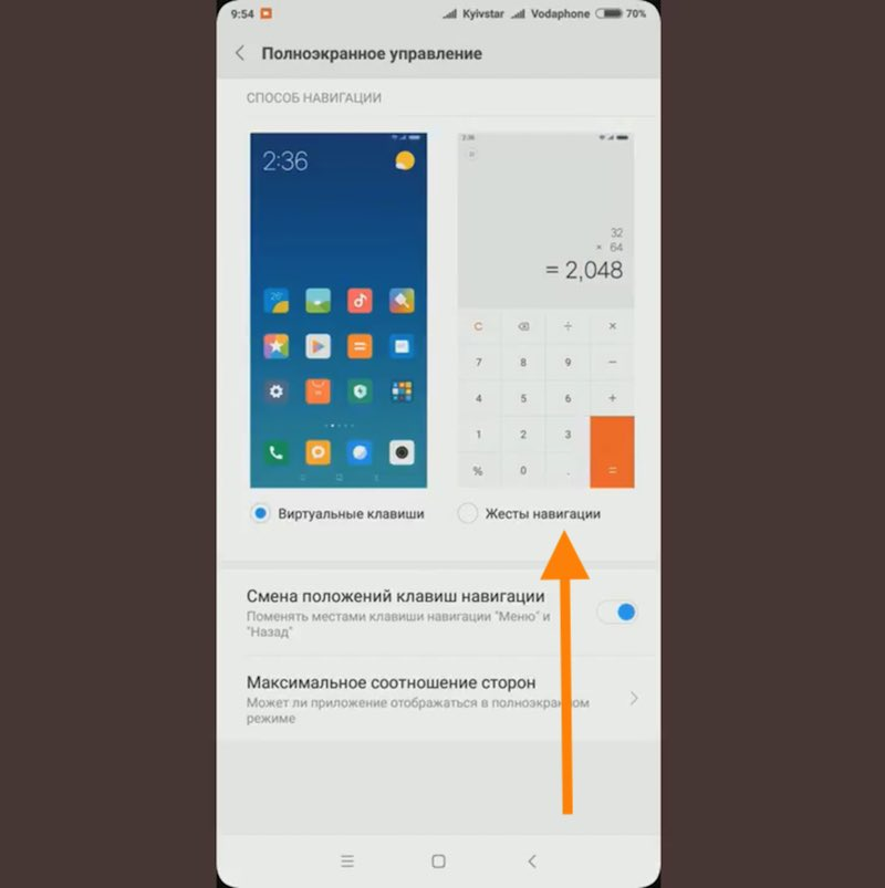 Жесты в Xiaomi Redmi 5 Plus